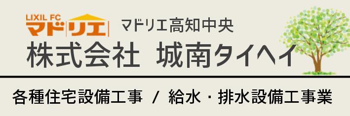 株式会社城南タイヘイ