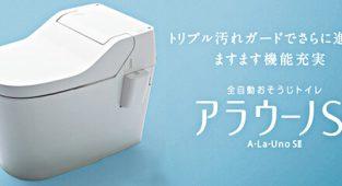 全自動お掃除トイレアラウーノキャンペーン開催中!