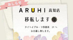 ARUHI 高知店(城南株式会社)移転のお知らせ