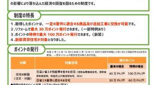 【助成】グリーン住宅ポイント制度のお知らせ